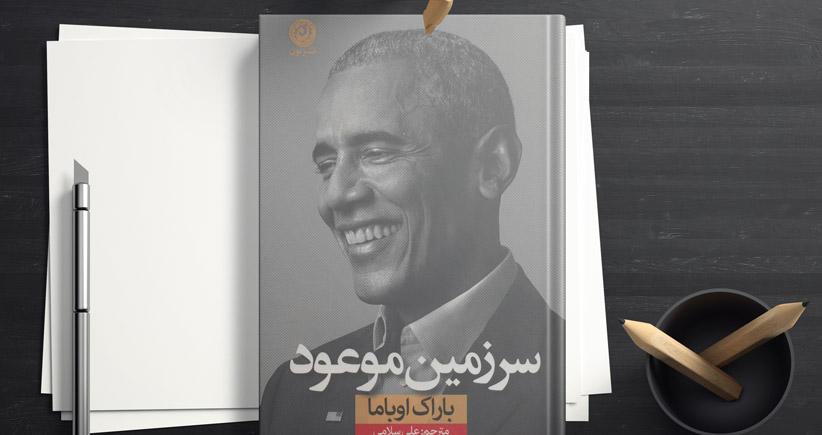 سرزمین موعود/ باراک اوباما؛ سیاست و زندگی