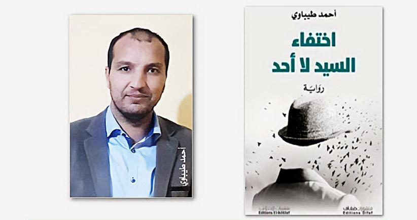 نویسندهی الجزایری برندهی جایزهی نجیب محفوظ ۲۰۲۱ شد