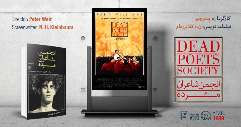 سینما-اقتباس: انجمن شاعران مرده