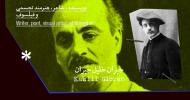 بیوگرافی: جبران خلیل جبران