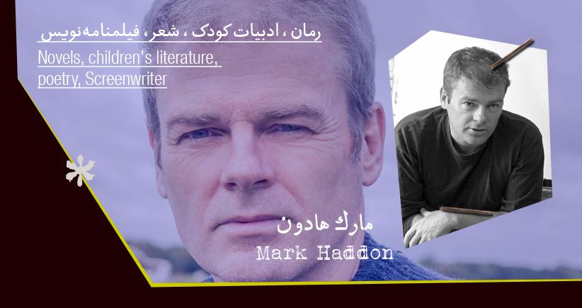 بیوگرافی: مارک هادون