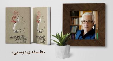 معرفی کتاب: فلسفهی دوستی
