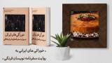 معرفی کتاب: خوراکیهای ایرانی به روایت سفرنامهنویسان فرنگی