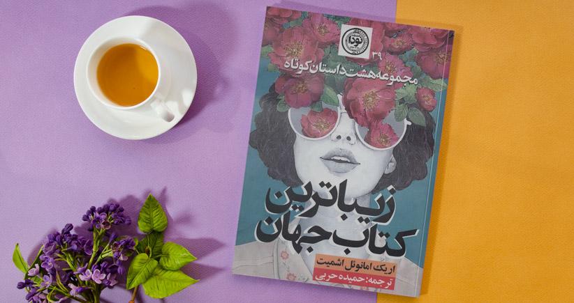 زیباترین کتاب جهان/ اشمیت و یک مجموعه داستان خواندنی