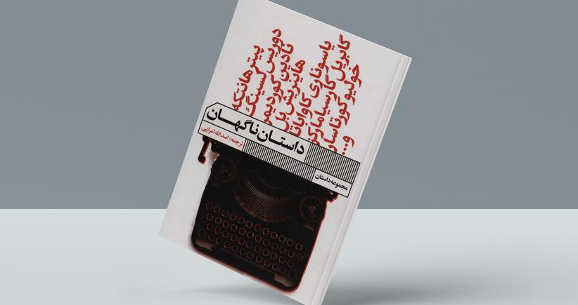 داستان ناگهان/ یک مجموعه داستان خواندنی