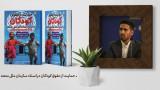 معرفی کتاب: حمایت از حقوق کودکان در اسناد سازمان ملل متحد
