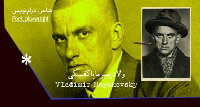 بیوگرافی: ولادیمیر مایاکفسکی