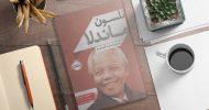نلسون ماندلا/ مردی با مشت گره کرده