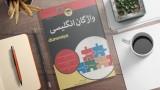 کتابهای دامیز؛ واژگان انگلیسی/ گسترش دایرهی لغات و شناخت ریشهها