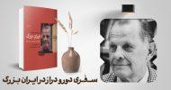 معرفی کتاب: سفری دور و دراز در ایران بزرگ