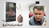 معرفی کتاب: ایران بر لبهی تیغ