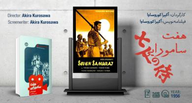 فیلمنامه اصلی: هفت سامورایی