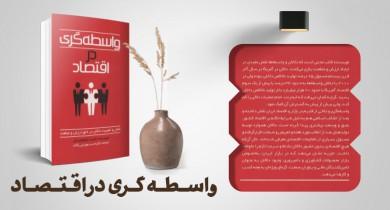 معرفی کتاب: واسطهگری در اقتصاد (نقش و اهمیت دلالان در خلق ارزش و منفعت)