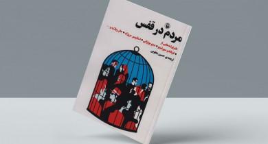مردم در قفس/ طعم خواندن داستانهای طنز