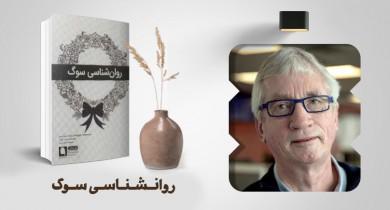 معرفی کتاب: روانشناسی سوگ
