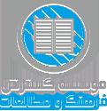 موسسه گسترش فرهنگ و مطالعات