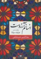 انسانم آرزوست (برگزیده و شرح غزلیات مولانا)
