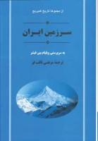 از مجموعه تاریخ کمبریج (سرزمین ایران)،(2جلدی)