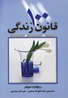 100 قانون زندگی (همسرداری،خانواده و دوستان،اجتماعی و جهانی)