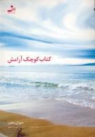 کتاب کوچک آرامش