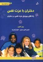 دختران با عزت نفس (راه های پرورش عزت نفس در دختران)