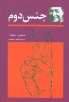 جنس دوم (2جلدی)