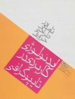 تاملی در طراحی حروف (ایدئولوژی کاربردی در تایپوگرافی)