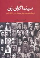 سینماگران زن (فرهنگ چهره های مطرح سینمای ایران از آغاز تا امروز)