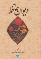 دیوان حافظ (گلاسه،باقاب)