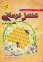 عسل درمانی،شگفتی قرآن کریم (در جستجوی سلامتی 4)