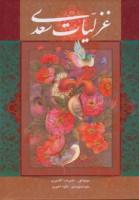 غزلیات سعدی اخوین (گلاسه،باقاب)