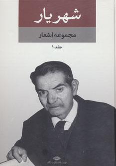 مجموعه اشعار شهریار (2جلدی)