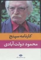 مجموعه محمود دولت آبادی (کارنامه سپنج)،(11جلدی)