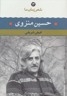 حسین منزوی (شعر زمان ما14)