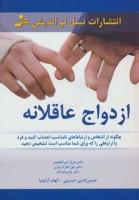 ازدواج عاقلانه (چگونه از اشخاص و ارتباط های نامناسب اجتناب کنید…)