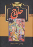 حلاج (حسین بن منصور حلاج)