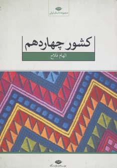 کشور چهاردهم (مجموعه داستان ایرانی)
