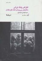 انقراض پلنگ ایرانی با افزایش بی رویه ی تعداد گوسفندان (پازل شعر امروز156)