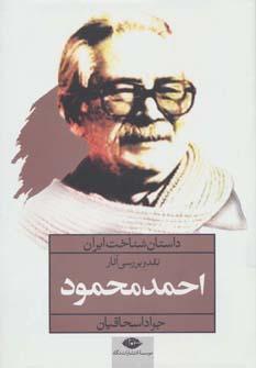 داستان شناخت ایران (نقد و بررسی آثار احمد محمود)