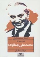 داستان شناخت ایران (نقد و بررسی آثار محمدعلی جمالزاده)