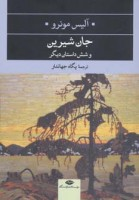 جان شیرین و 6 داستان دیگر (ادبیات مدرن جهان،چشم و چراغ17)