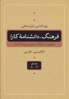 فرهنگ-دانشنامه کارا (سنجیده با واژگان مصوب فرهنگستان،انگلیسی-فارسی)،(5جلدی)