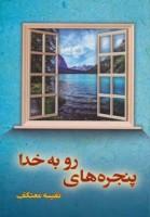 پنجره های رو به خدا