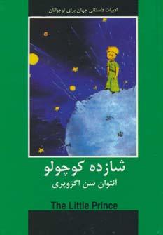 شازده کوچولو (ادبیات داستانی جهان برای نوجوانان)