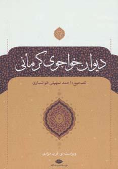 دیوان خواجوی کرمانی