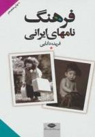 فرهنگ نامهای ایرانی