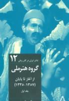 گروه هنر ملی:از آغاز تا پایان 1357-1335 (تئاتر ایران در گذر زمان12)،(2جلدی)