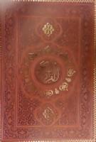 قرآن کریم اشرفی (4رنگ،ترمو)