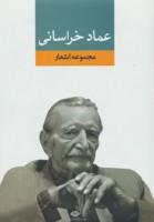 مجموعه اشعار عماد خراسانی
