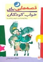 قصه هایی برای خواب کودکان (فروردین ماه)